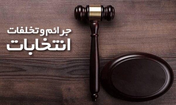 برخورد قانونی با تیراندازی در مراسم استقبال از کاندیداها